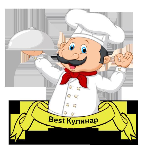 Best-Кулинар